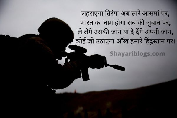 shayari on republic day image