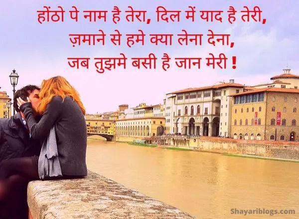 best love shayari hindi image