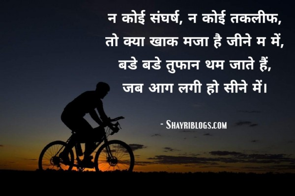 Inspirational Shayari image