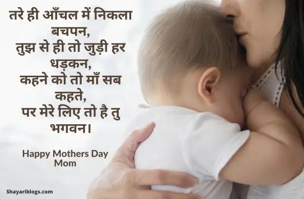 Mothers Day shayari image