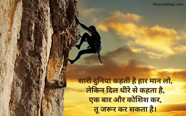 inspirational hindi shayari image