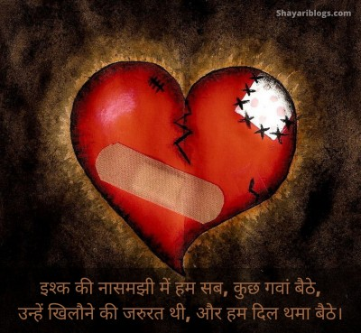 ishq shayari in hindi image