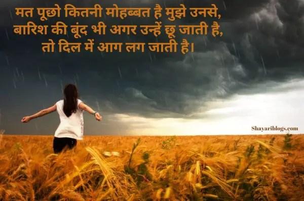 Rain shayari hindi image
