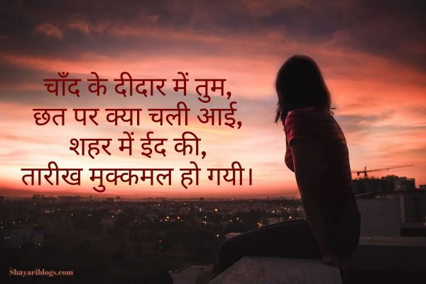 chand shayari in hindi image