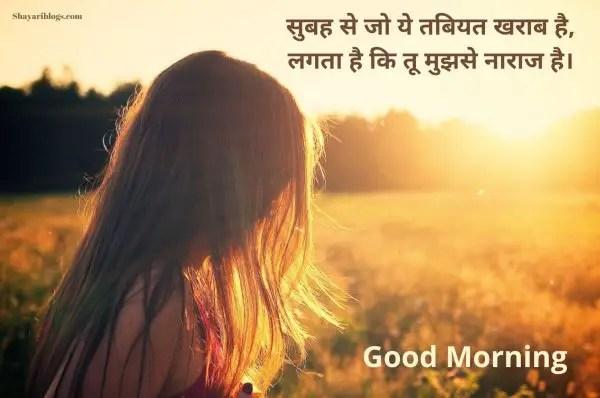 good morning love shayri image