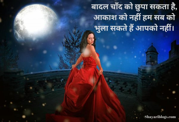 hindi chand shayari