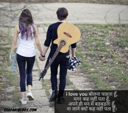 shayari i love you image