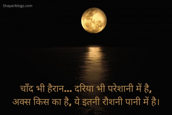 moon quotes image
