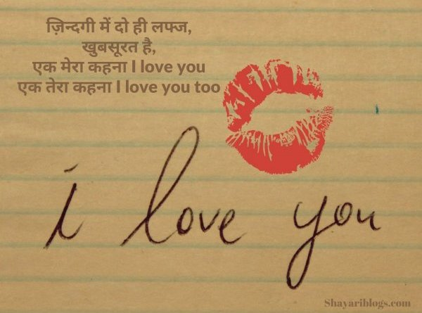 shayari love you image