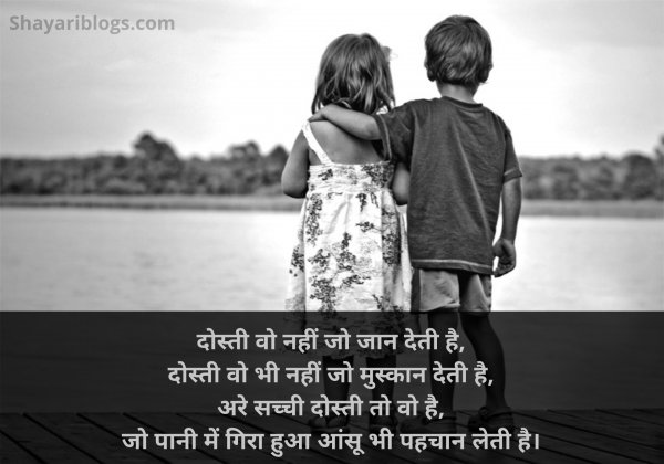 shayari for a best friend image