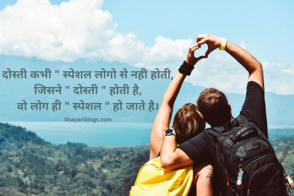 shayari in hindi for best friend image