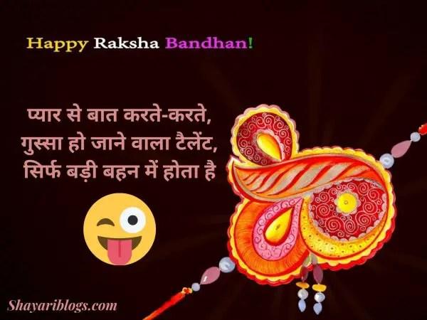 raksha bandhan par shayari image