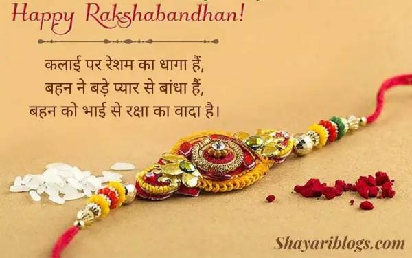 raksha bandhan shayari for sister in hindi image