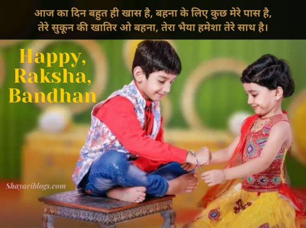 raksha bandhan shayari in hindi image