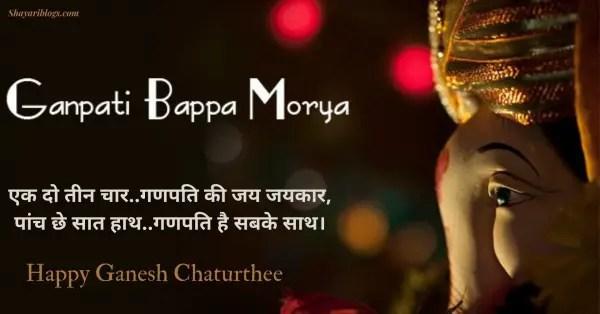 happy ganesh chaturthi shayari image