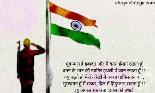 independence day hindi shayari image