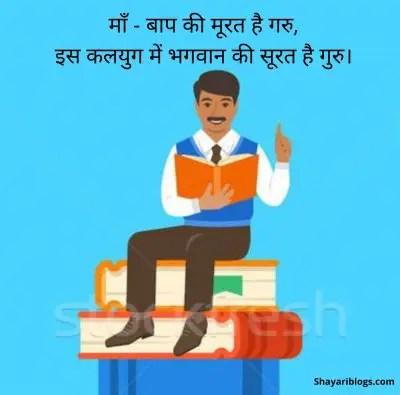 shikshak diwas shayari hindi