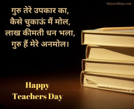 teachers day shayari image