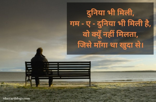 gam bhari shayari hindi image