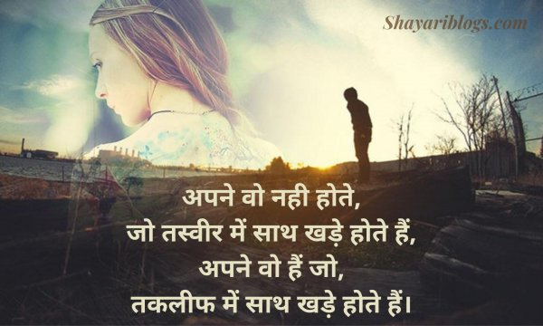 hurt shayari in hindi image