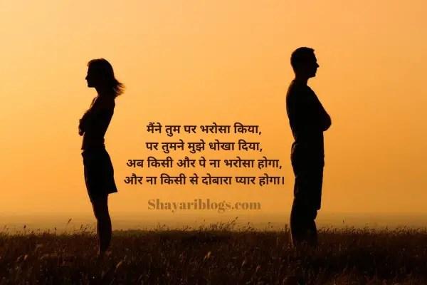 bharosa shayri hindi image