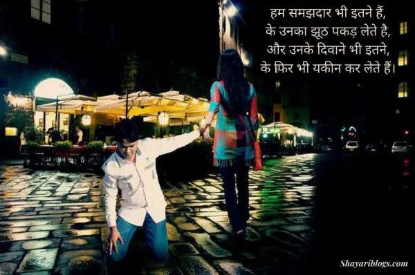 bharosa shayari in hindi image