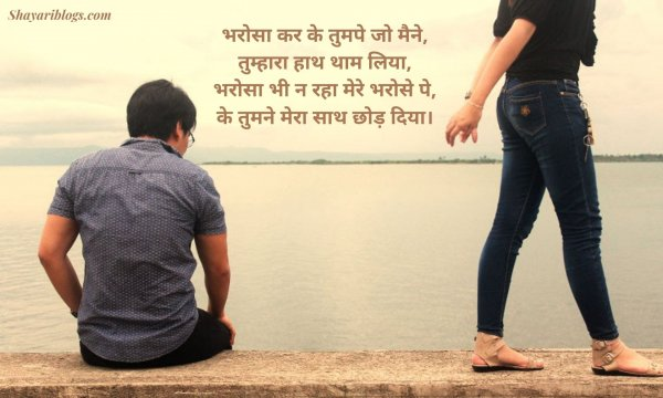 shayari for bharosa image