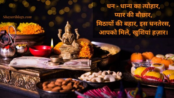 dhanteras shayari in hindi image
