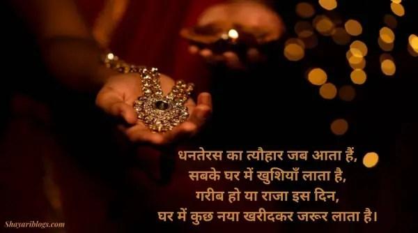 happy dhanteras shayari image