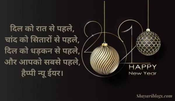 happy new year hindi status image