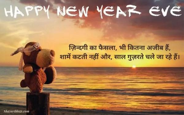 happy new year status 2021 image