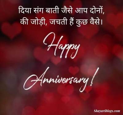 marriage anniversary shayari for husband image