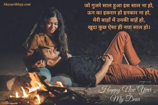 new year shayari in hindi image