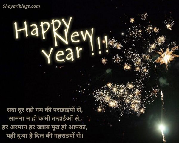 new year status for love image