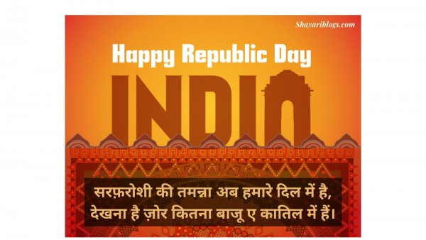 hindi republic day shayari 2021 image