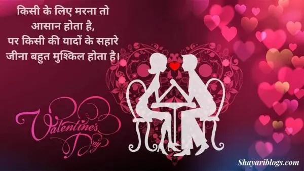 14 february valentine day shayari image