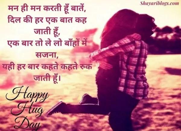 hug day romantic shayari image