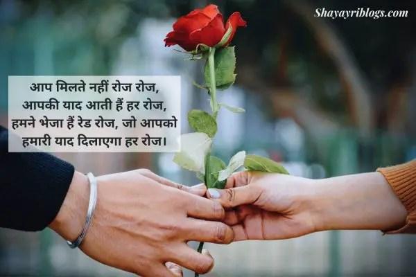 rose day shayari for girlfriend image