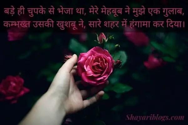 rose day shayari in hindi image