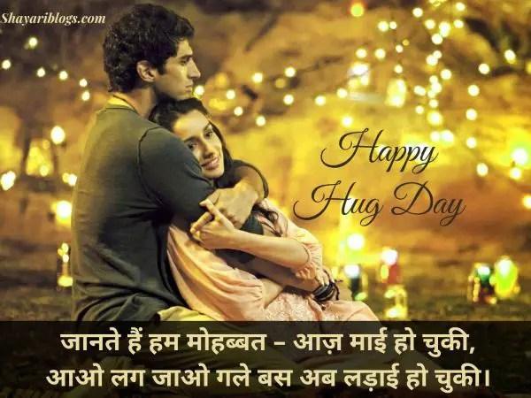 shayari on hug day in hindi image