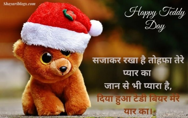 teddy day shayari in hindi image