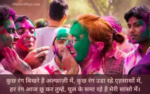 Holi Gulal ki shayari image