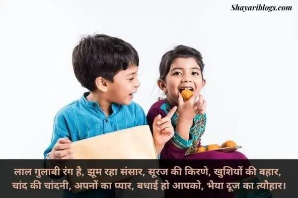 bhai dooj par shayari image