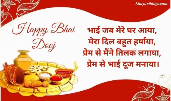 bhai dooj shayari hindi 2021 image