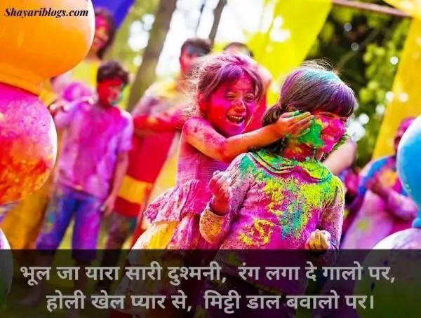 happy holi romantic shayri image