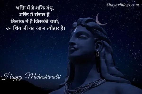 mahashivratri shayari image