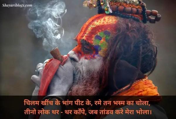 shayari on mahashivratri image