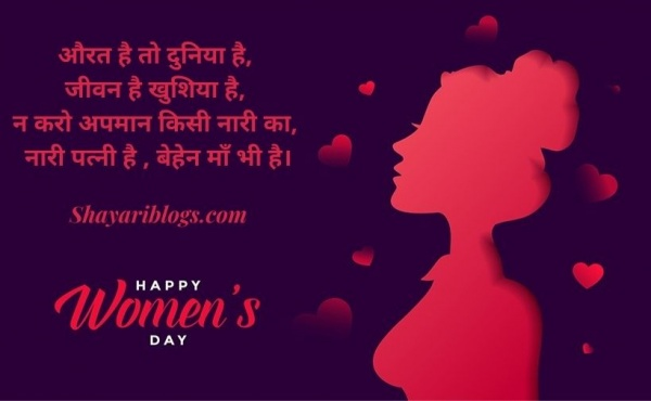 womens day shayari in hindi image