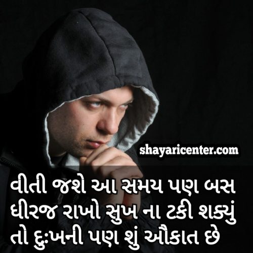 best gujarati quotes images