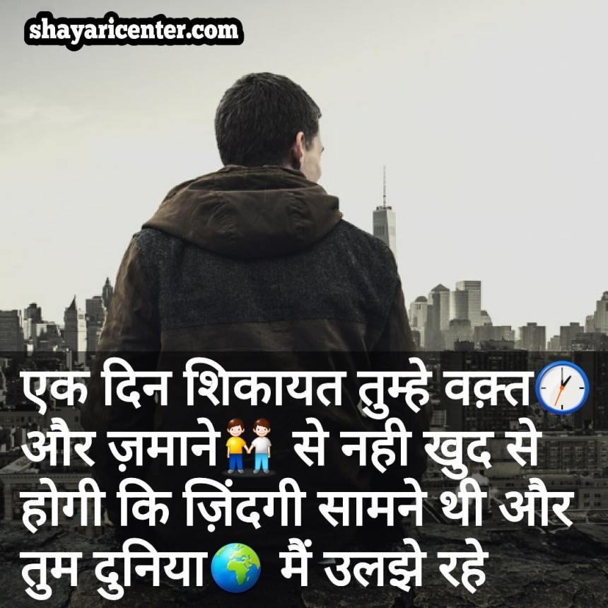 Sad Boy Quotes Hindi Wallpaper